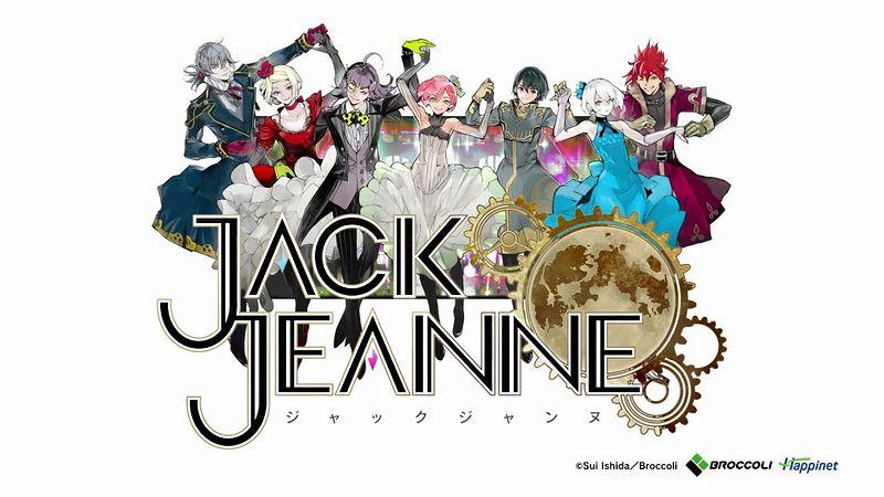 『ジャックジャンヌ』