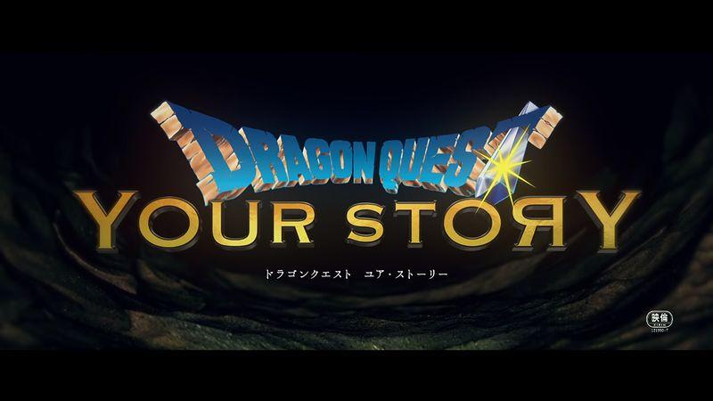 『ドラゴンクエスト ユア・ストーリー』