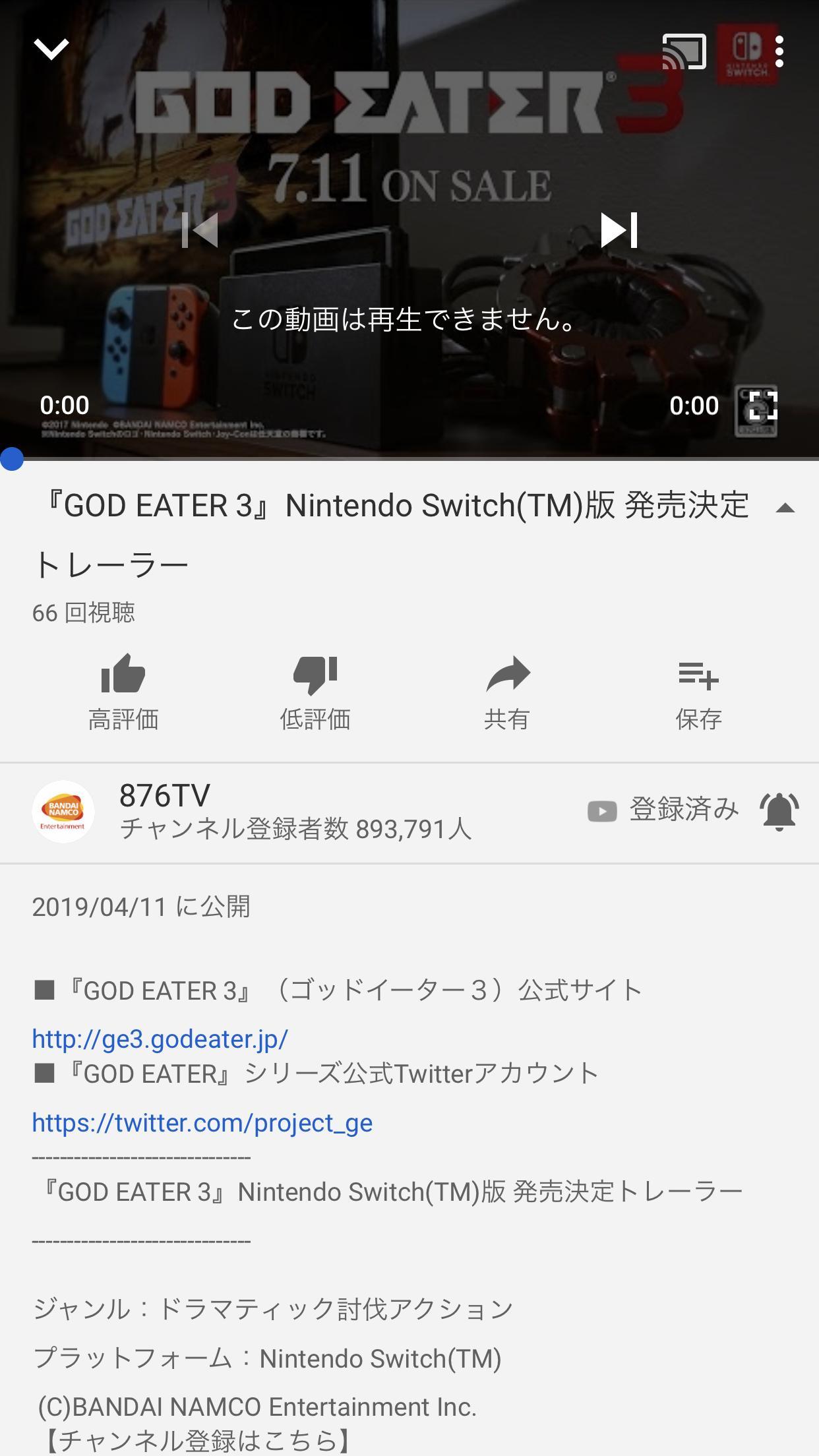『ゴッドイーター3』