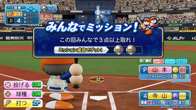 『実況パワフルプロ野球』トレジャーモード