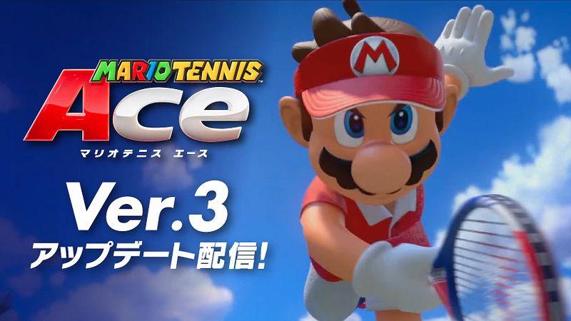 『マリオテニス エース』Ver.3.0