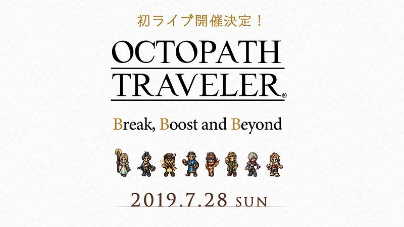 『OCTOPATH TRAVELER  Break, Boost and Beyond』