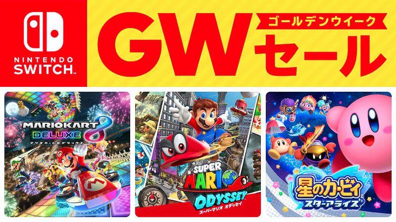 「NintendoSwitch ゴールデンウィークセール」