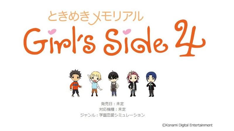 『ときめきメモリアル Girl's Side 4』