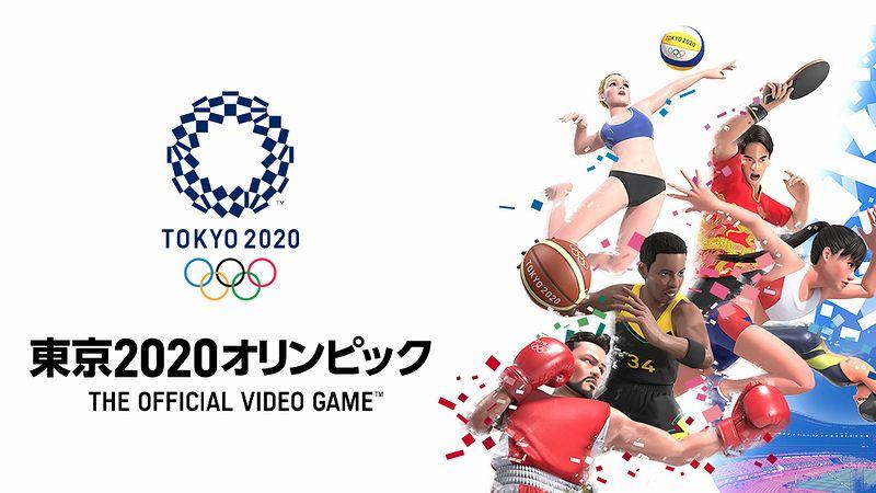 『東京2020オリンピック The Official Video Game』