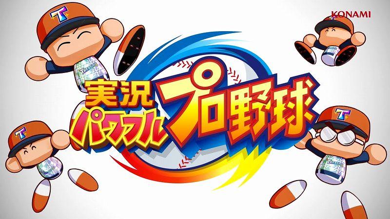 『実況パワフルプロ野球』OP