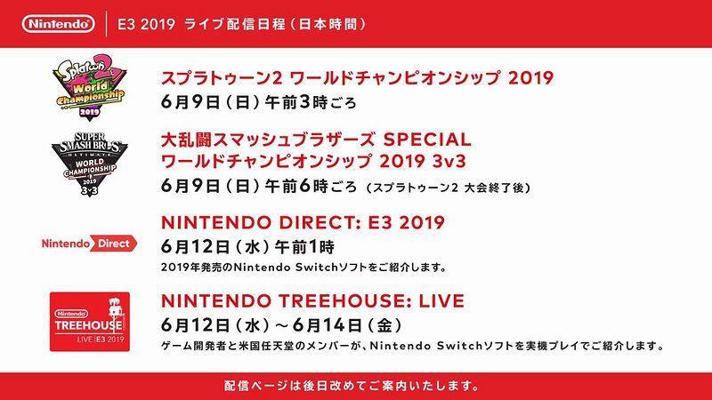 任天堂・E3 2019日程表