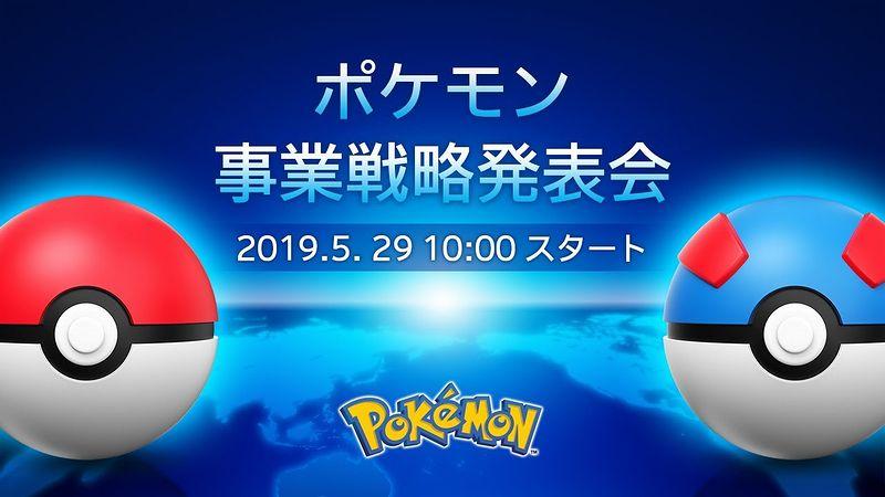 「ポケモン事業戦略発表会2019」