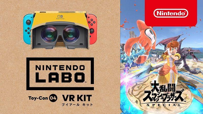 『大乱闘スマッシュブラザーズ SPECIAL』×『Nintendo Labo VR:kit』