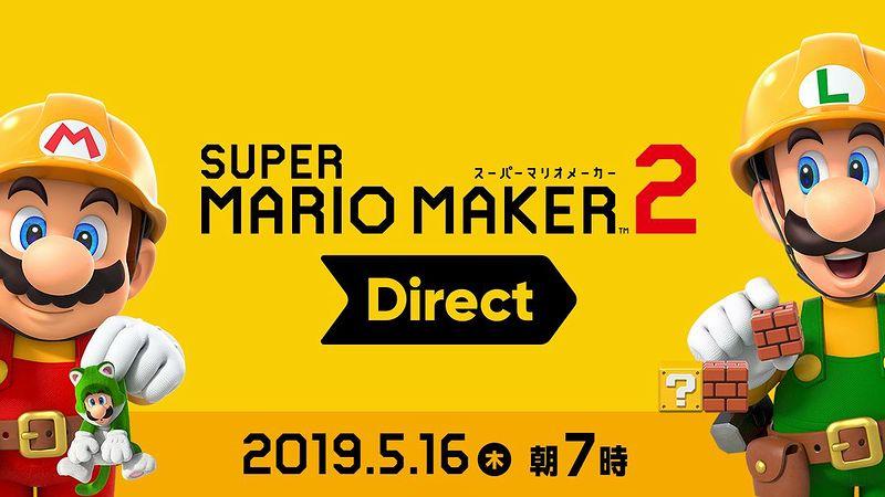 「スーパーマリオメーカー 2 Direct 2019.5.16」