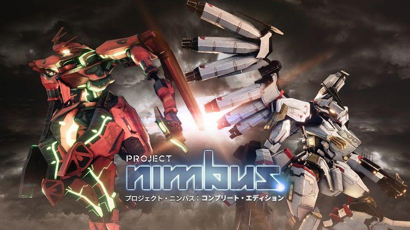 『プロジェクト・ニンバス:コンプリート・エディション』