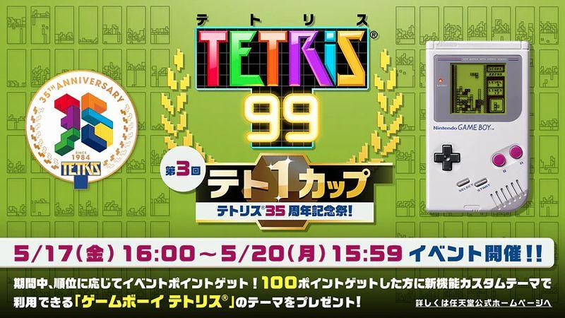 『テトリス99』テト1カップ「テトリス35周年記念祭」