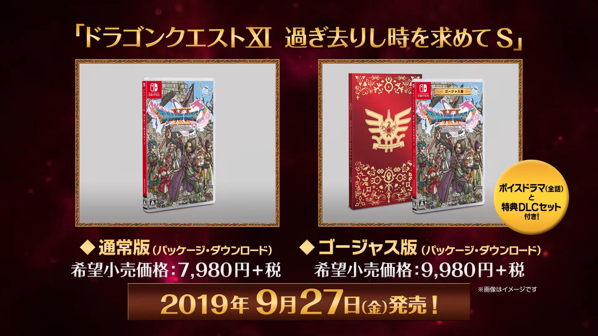 『Nintendo Switch ドラゴンクエストXI S』ゴージャス版