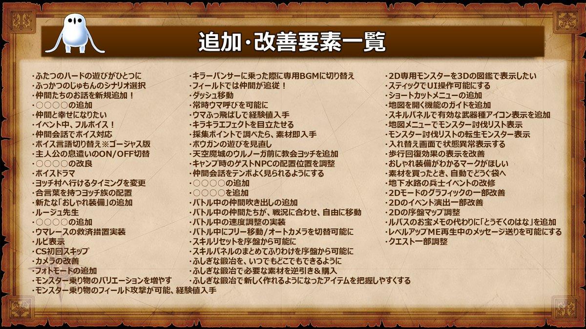 『ドラゴンクエストXI』追加・変更点