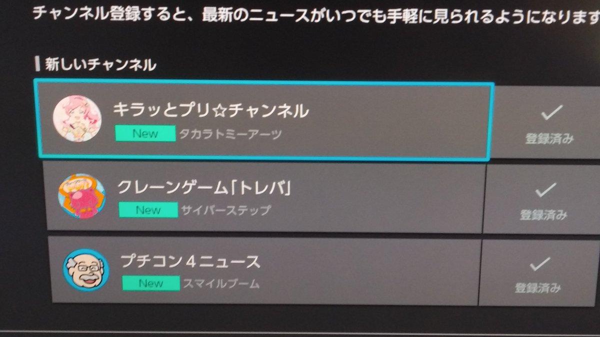 『キラッとプリ☆チャンネル』