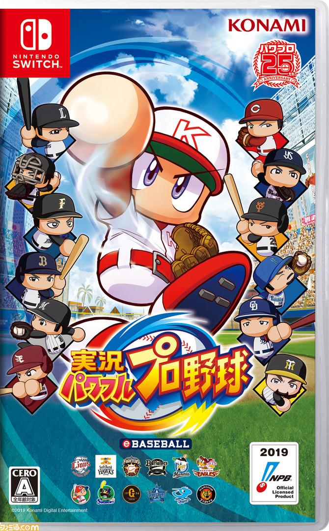 『実況パワフルプロ野球』パッケージ