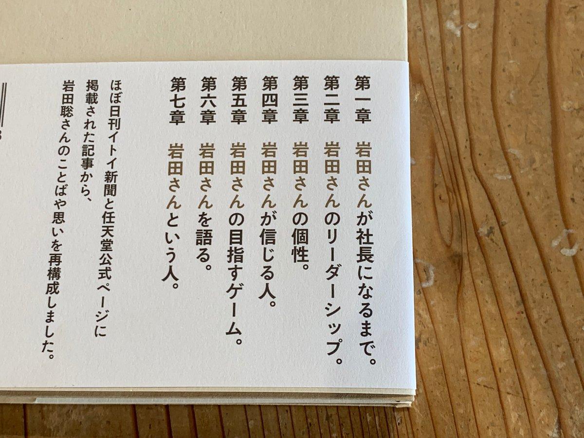 『岩田さん 岩田聡はこんなことを話していた。』目次