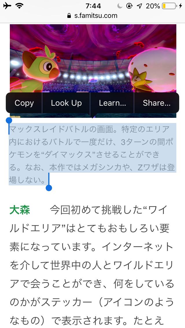 『ポケモン剣盾』ダイマックス