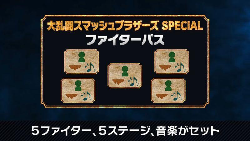 『大乱闘スマッシュブラザーズ SPECIAL』ファイターパス