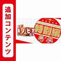 進め!キノピオ隊長 特別編(オンラインコード版)