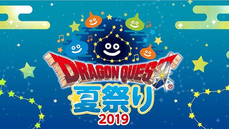 「ドラゴンクエスト夏祭り 2019」