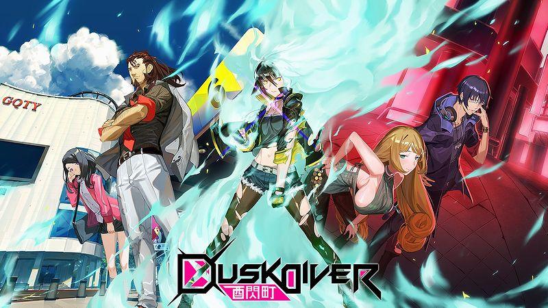 『Dusk Diver 酉閃町(ゆうせんちょう)』