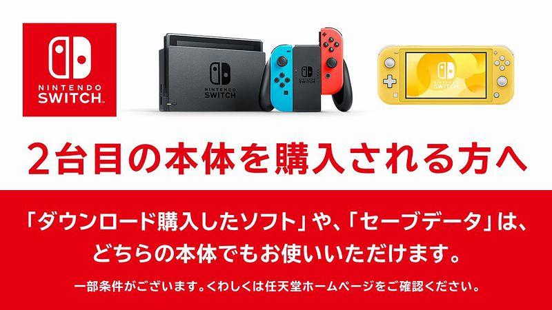 Switch2台目購入の方向け