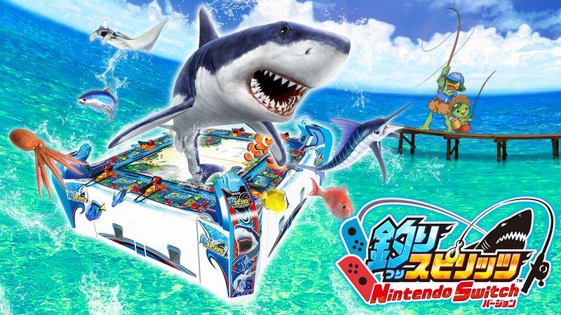 『釣りスピリッツ Nintendo Switchバージョン』