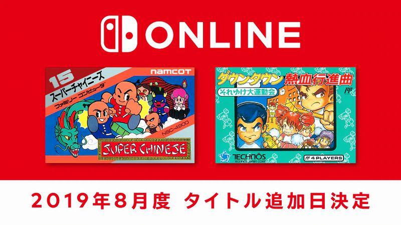「ファミリーコンピュータ Nintendo Switch Online」8月度追加タイトル