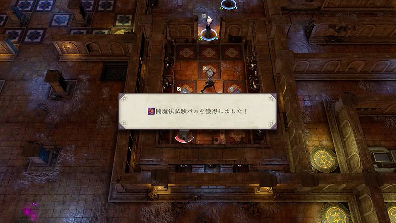 『ファイアーエムブレム 風花雪月』闇魔法試験パス