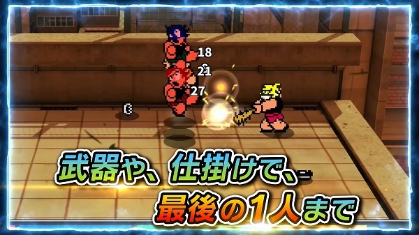 『ダウンタウン乱闘行進曲マッハ』ss3