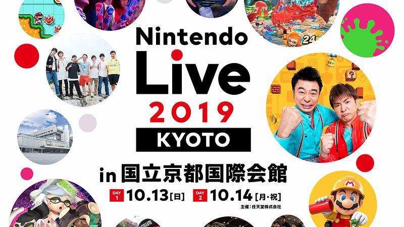「Nintendo Live 2019」