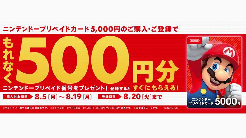 セブンイレブン・ニンテンドープリベイド500円プレゼントキャンペーン