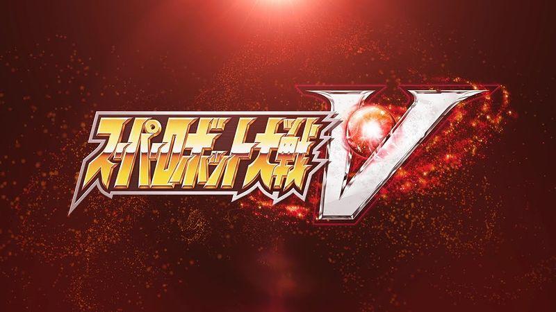 『スーパーロボット大戦V』第1弾PV