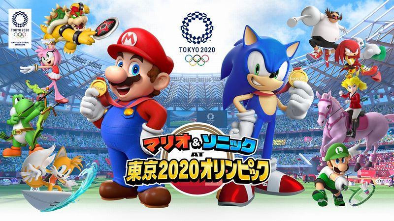『マリオ&ソニック AT 東京2020オリンピック』