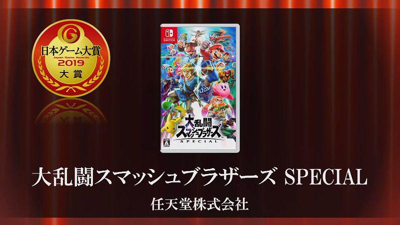 日本ゲーム大賞2019大賞『大乱闘スマッシュブラザーズSPECIAL』