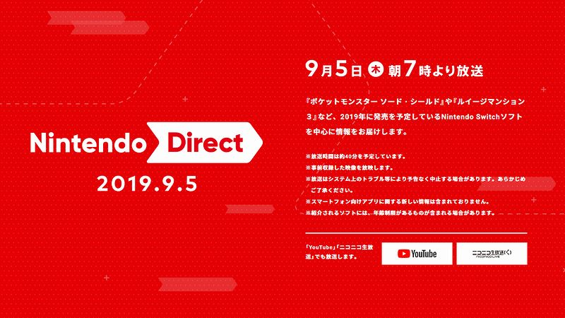『Nintendo Direct 2019.9.5』