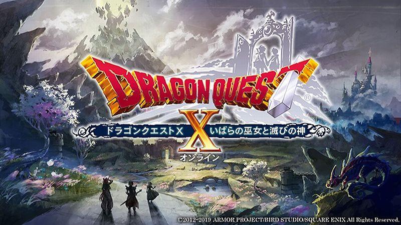 『ドラゴンクエスト10 いばらの巫女と滅びの神 オンライン』