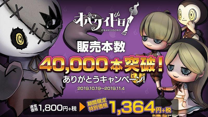 『オバケイドロ!』4万本