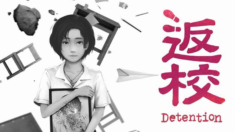 『返校 -Detention-』