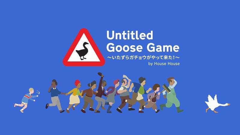 『Untitled Goose Game いたずらガチョウがやって来た!』