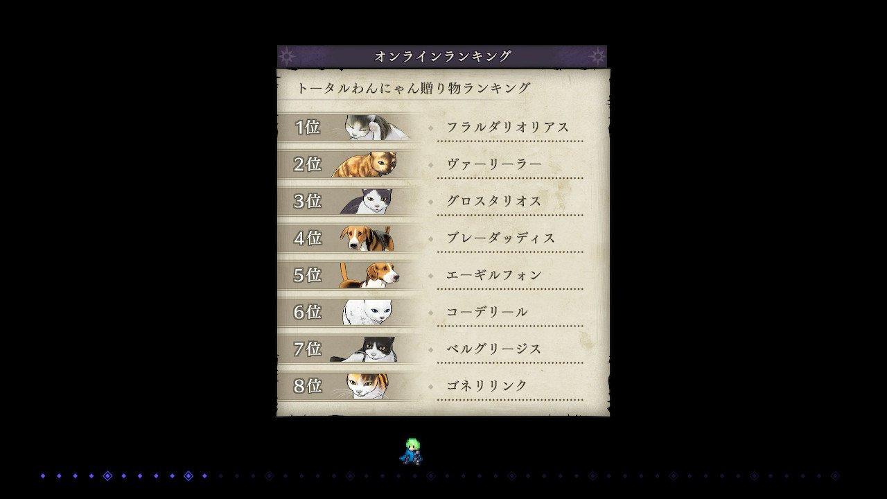 『ファイアーエムブレム 風花雪月』追加DLC第3弾2