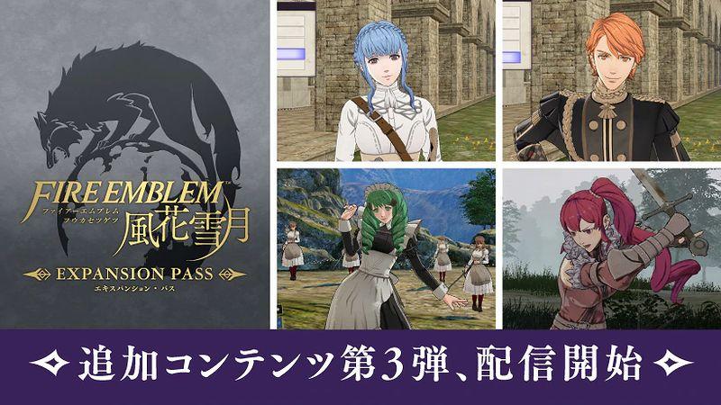 『ファイアーエムブレム 風花雪月』追加DLC第3弾