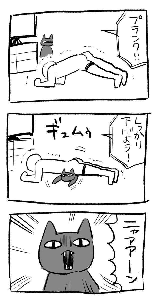 『リングフィット アドベンチャー』あるある漫画2