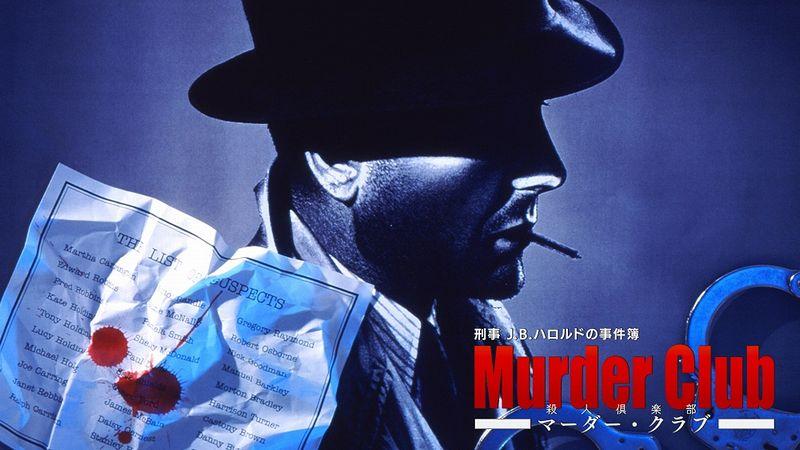 『刑事J.B.ハロルドの事件簿 マーダー・クラブ』
