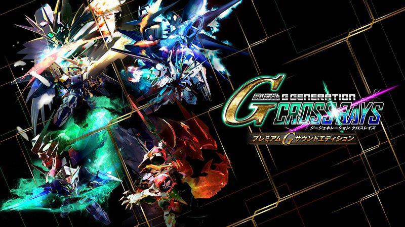 『SDガンダム ジージェネレーション クロスレイズ プレミアムGサウンドエディション』
