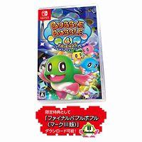 【サイバーマンデー限定】バブルボブル 4 フレンズ「ファイナルバブルボブル(マークIII版)」DLC配信