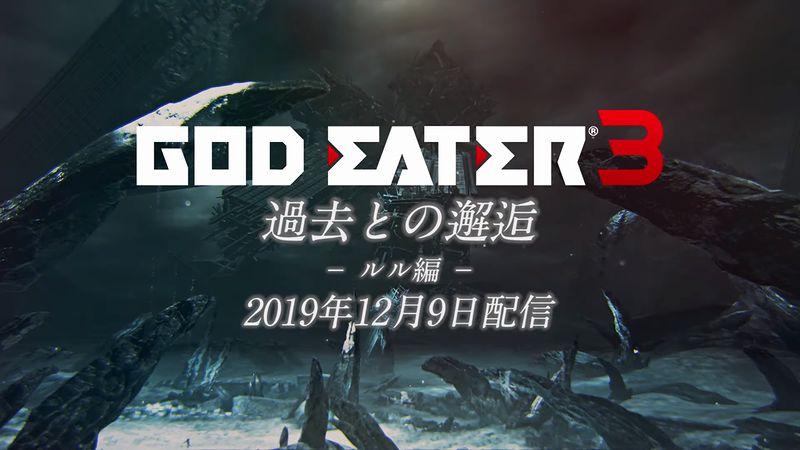 『GOD EATER3』『過去との邂逅』ルル編