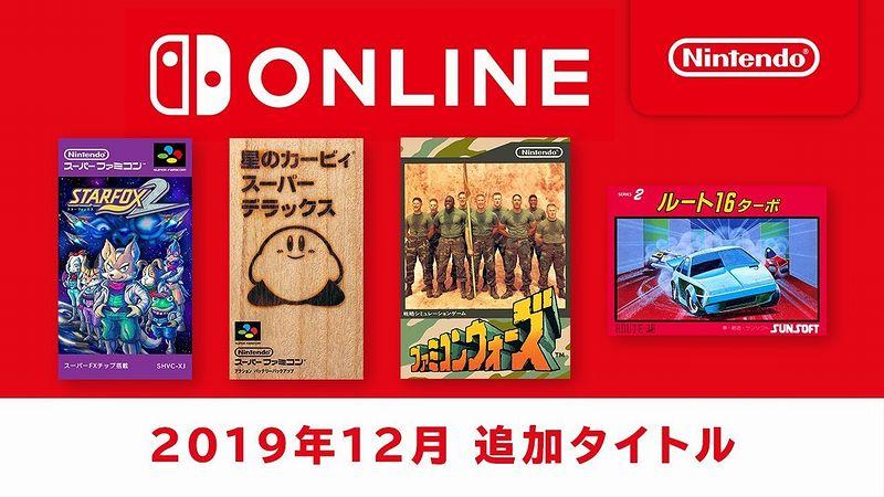 『ファミリーコンピュータ&スーパーファミコンNintendo Switch Online』追加タイトル2019年12月