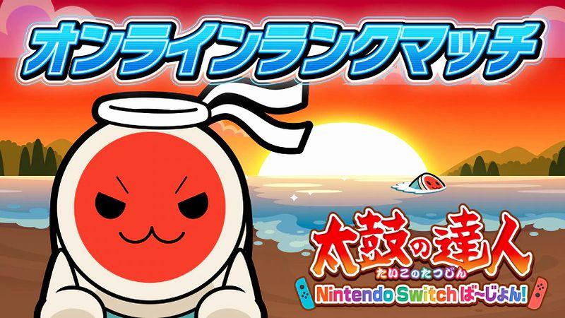 『太鼓の達人 Nintendo Switch ば~じょん!』リアルタイムオンラインランクマッチ